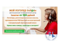 Школьный логопед онлайн
