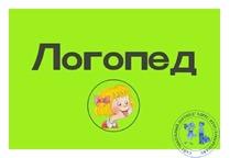 логопед в медцентре ПЕРЕСВЕТ