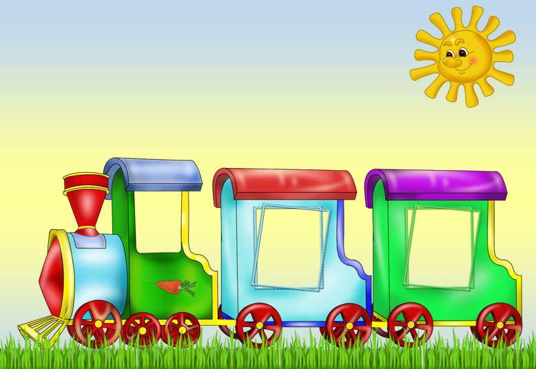 игра знакомство для детей паровозик